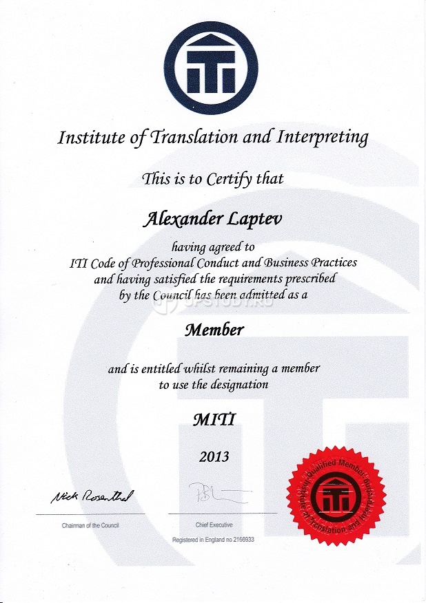 Alexander Laptev : British Institute of Translation and Interpreting (England, Milton Keynes)